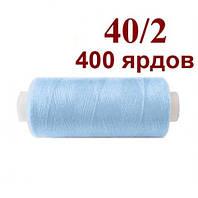 Нитка поліестер 40/2 400ярд 055 небесний блакитний