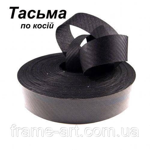 Тесьма по косой 30мм черная ТПК30