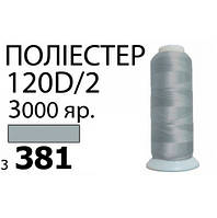 Нитка Поліестер 120D/2 3000ярд 3202 ПВ3-3381