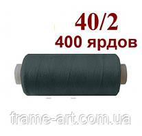 Нитка поліестер 40/2 400ярд 119 графіт