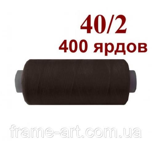 Нить полиэстер 40/2 400ярд 178 шоколадный светлый