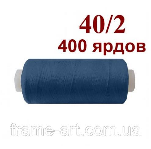 Нить полиэстер 40/2 400ярд 138 синий
