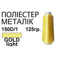 Нитка Металік 150D Поліестер/1 4375м світле золото ПВР-ЗолСвет