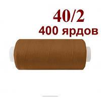 Нитка поліестер 40/2 400ярд 036 гірчичний
