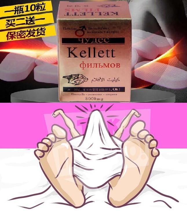Таблетки Kellett Films для потенции у мужчин 10шт