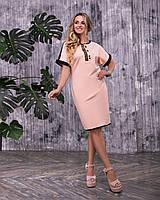 Женское пудровое платье 46-58рр.