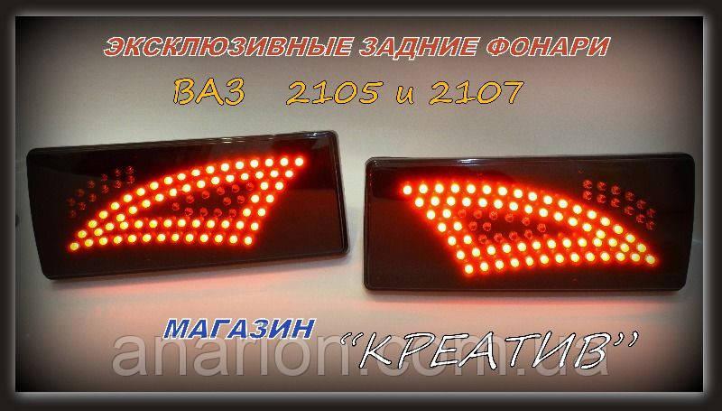 Задние фонари на ВАЗ 2107 Экстази .