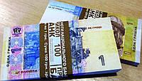 """Сувенирные деньги """" 1 гривня"""""""