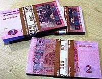 """Сувенирные деньги """" 2 гривны"""""""