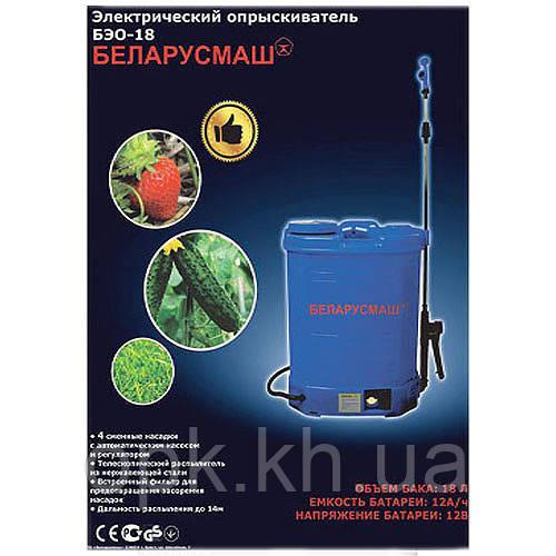 Опрыскиватель аккумуляторный Беларусмаш БЭО-18