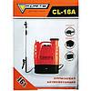 Опрыскиватель аккумуляторный Forte CL-16-A