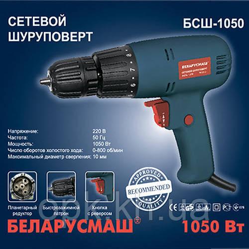Сетевой шуруповёрт Беларусмаш БСШ-1050