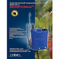 Опрыскиватель аккумуляторный Беларусмаш БЭО-16-2