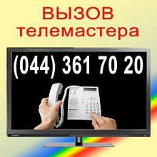 Виклик телемайстра на будинок по Києву і області