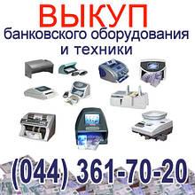 Купівля банківського обладнання та техніки бу