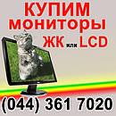 Скуповуємо монітори бо РК або LCD в будь-якому стані