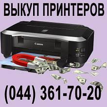Купим  принтеры бу. Скупаем МФУ бу в любом состоянии