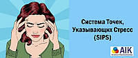 Система Точек, Указывающих Стресс (SIPS)
