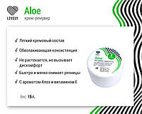 """Кремовий ремувер """"Lovely Aloe"""", 15 г"""