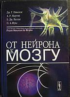 Николлс Дж. Г., Мартин А.Р., Валлас Б.Дж., Фукс П.А. От нейрона к мозгу (нейронауки)