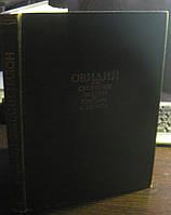 Овидий Скорбные элегии. Письма с Понта (классика, поэзия, Древний Рим)
