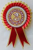 Значок для первоклассника (красный), фото 1