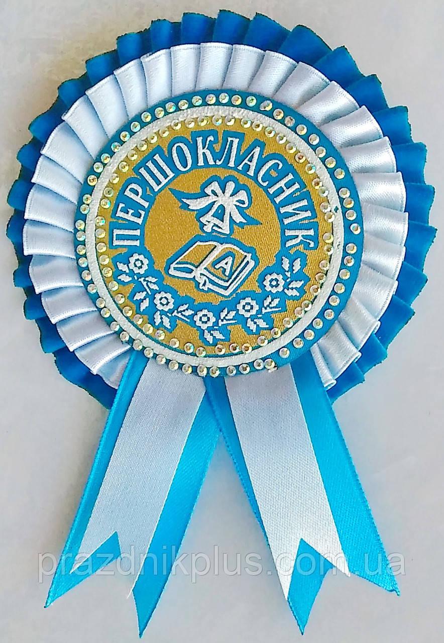 Значок для первоклассника (бело-голубой)