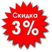 """Просто введи промокод """"осень2019"""" при покупке через корзину и получи скидку 3%!"""