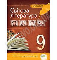Хрестоматія 9 клас Світова література Авт: Андронова Л. Вид-во: ПЕТ