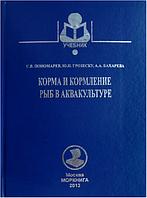 Сергей Владимирович Пономарев Корма и кормление рыб в аквакультуре. Учебник