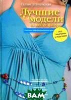 Злачевская Галия Мансуровна Лучшие модели на любую фигуру без примерок и подгонок. Особенности конструирования и моделирования швейных изделий