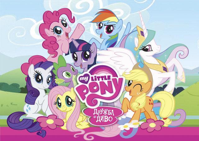 Ляльки My Little Pony