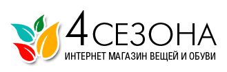 "Интернет-магазин ""4 Сезона"""