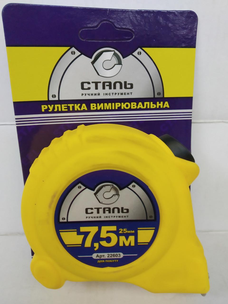 Рулетка пластиковая 7.5м. х 25мм. с автостопом и магнитным зацепом Сталь (арт. 22603)
