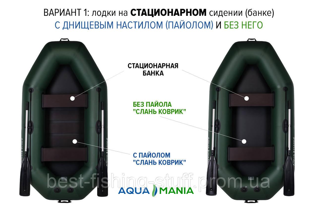 Лодка Надувная Аква Мания А-280Т