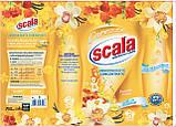Концентрований кондиціонер-ополіскувач Scala Ammorbidente concentreato Vanilla & Fresia 750 ml, фото 2