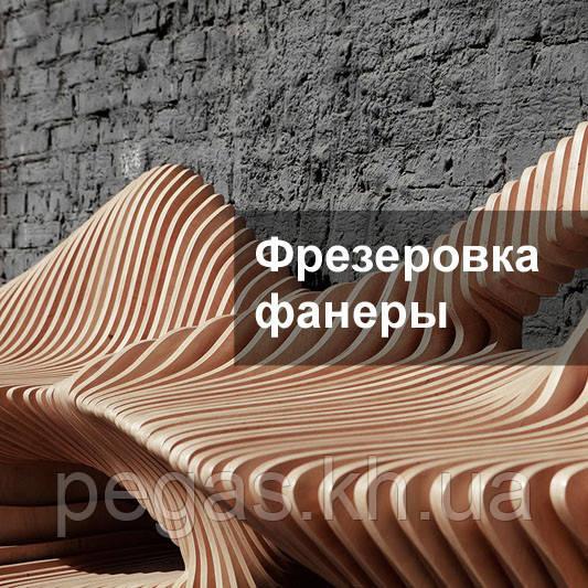 Фрезеровка, порезка фанеры на ЧПУ