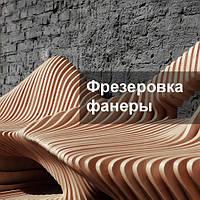 Фрезеровка, порезка фанеры на ЧПУ, фото 1