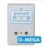 Барьер для защиты холодильника 10А Киев, фото 1