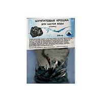 Шунгит для очистки воды Днепропетровск