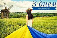 Сервісний центр «Коса-Сервіс» Вітає з Днем Конституції України!