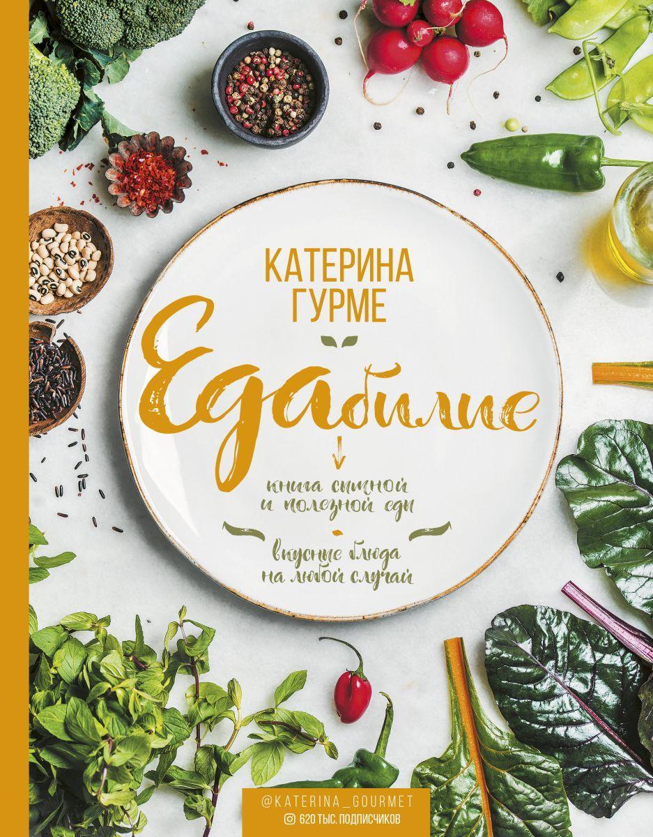 ЕДАбилие. Книга сытной и полезной еды