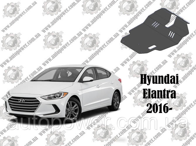 Защита HYUNDAI ELANTRA V-1.6 АКПП 2016-