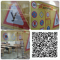 Печать на перфопленке и поклейка оракала для автошколы Антарес в Днепропетровске