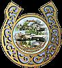 Магніт-підкова. Луцьк. Музей Українського війська та військової техніки