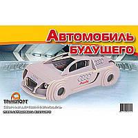 Сборная модель Мир деревянных игрушек Автомобиль будущего (П139с)