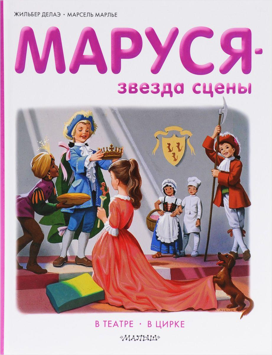 Маруся - звезда сцены. В театре. В цирке