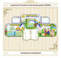 Стенды для начальной школы комплект код  S45026, фото 1
