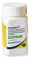 Rimadyl (Римадил) противовоспалительное нестероидное средство для собак - 20 мг