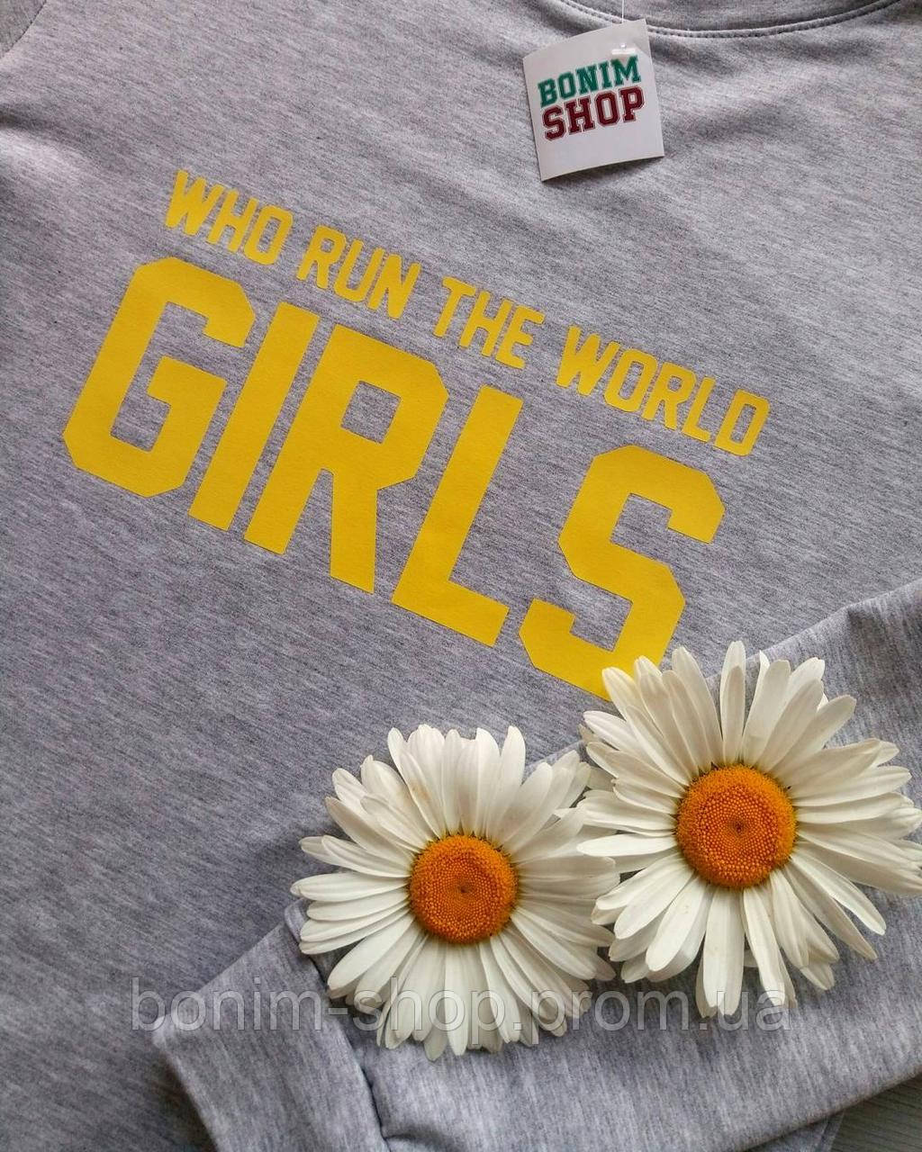 Серый женский свитшот с принтом Who run the world girls